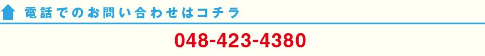 電話でのお問い合わせはコチラ